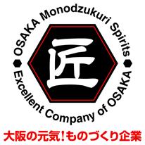 大阪ものづくり企業